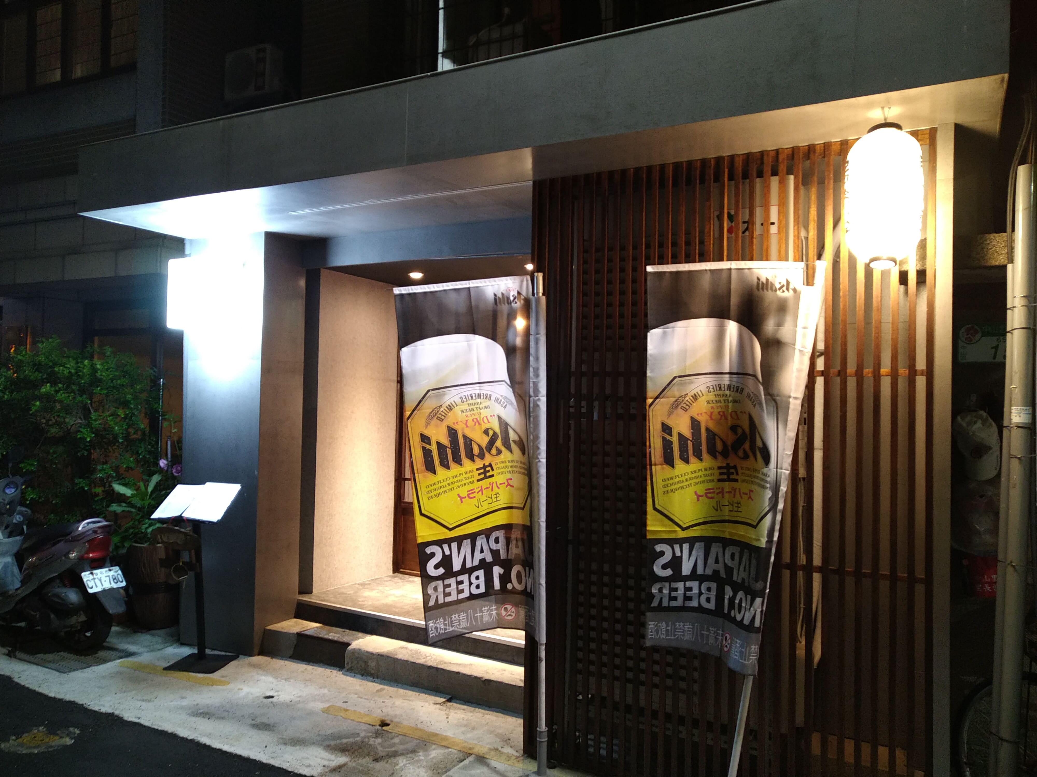 の 居酒屋 近く